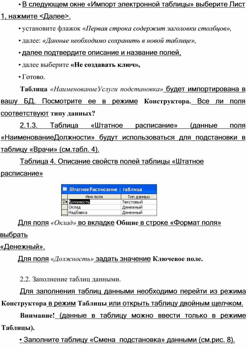 В следующем окне «Импорт электронной таблицы» выберите