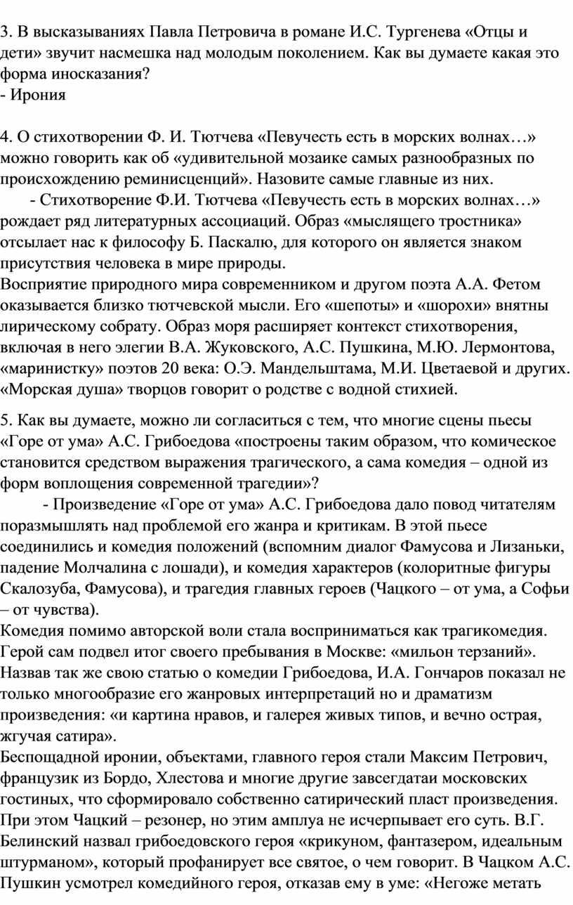 В высказываниях Павла Петровича в романе