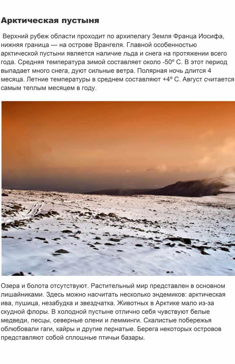 Арктическая пустыня Верхний рубеж области проходит по архипелагу