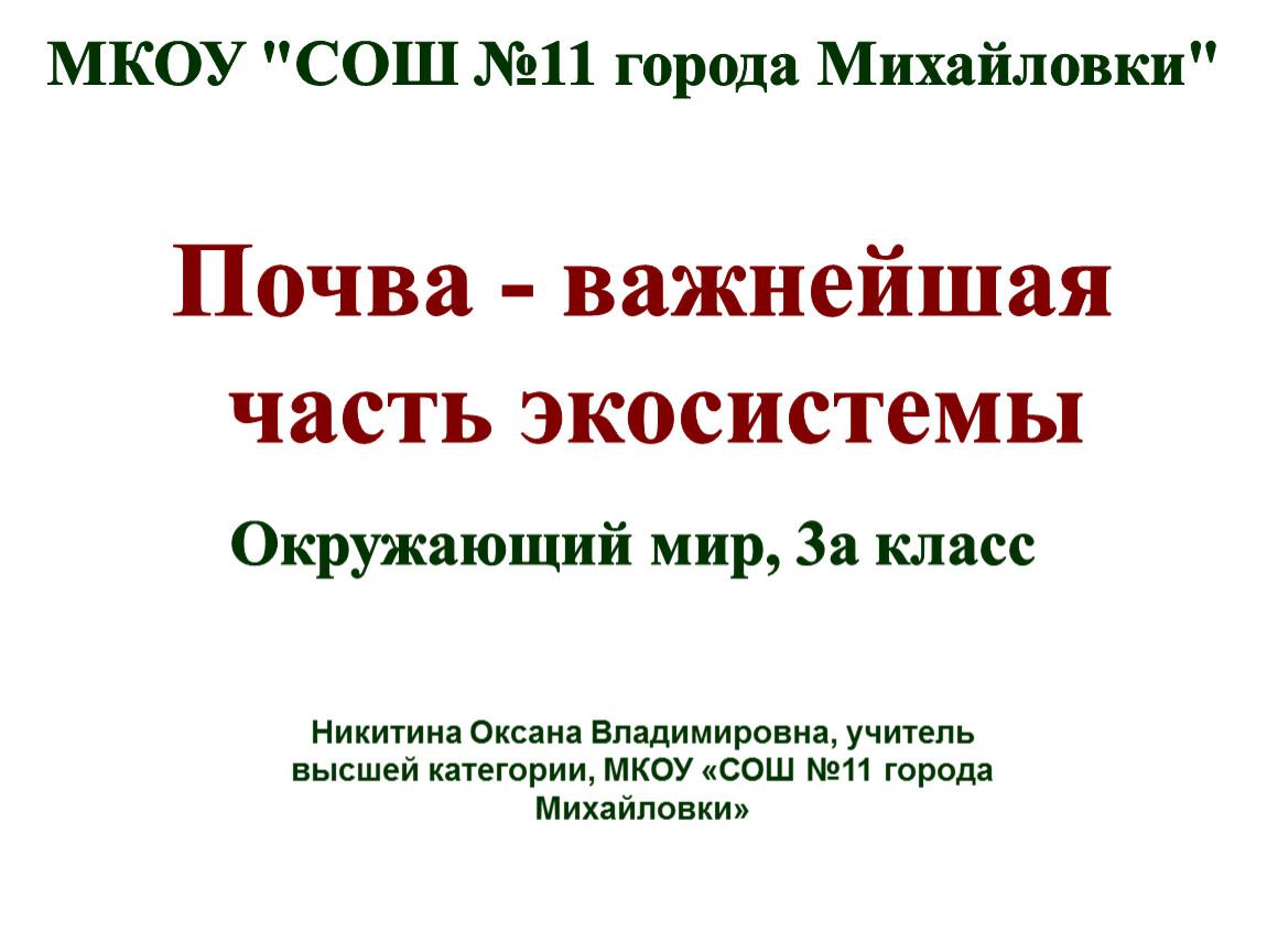 """МКОУ """"СОШ №11 города Михайловки"""""""