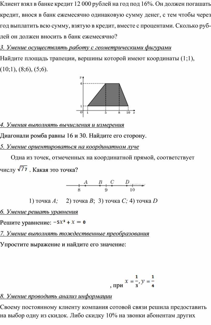 Клиент взял в банке кредит 12 000 рублей на год под 16%