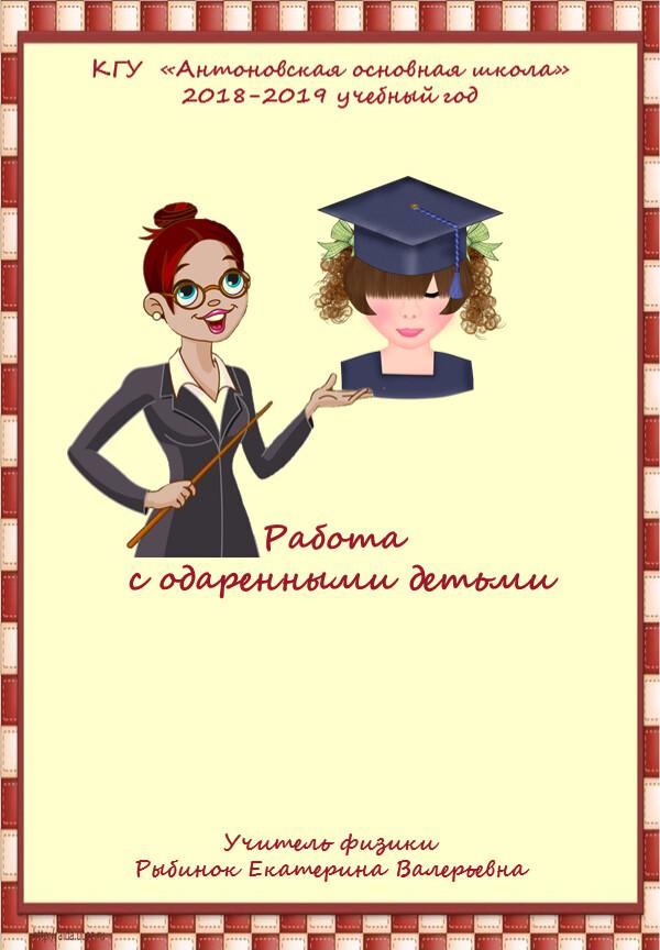 Работа с одаренными детьми КГУ «Антоновская основная школа» 2018-2019 учебный год