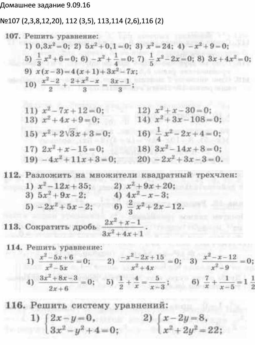 Домашнее задание 9.09.16 №107 (2,3,8,12,20), 112 (3,5), 113,114 (2,6),116 (2)