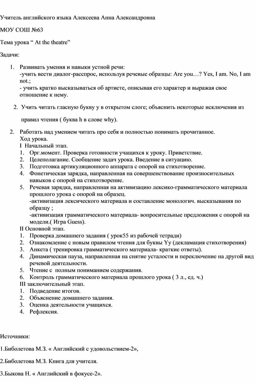 Учитель английского языка Алексеева