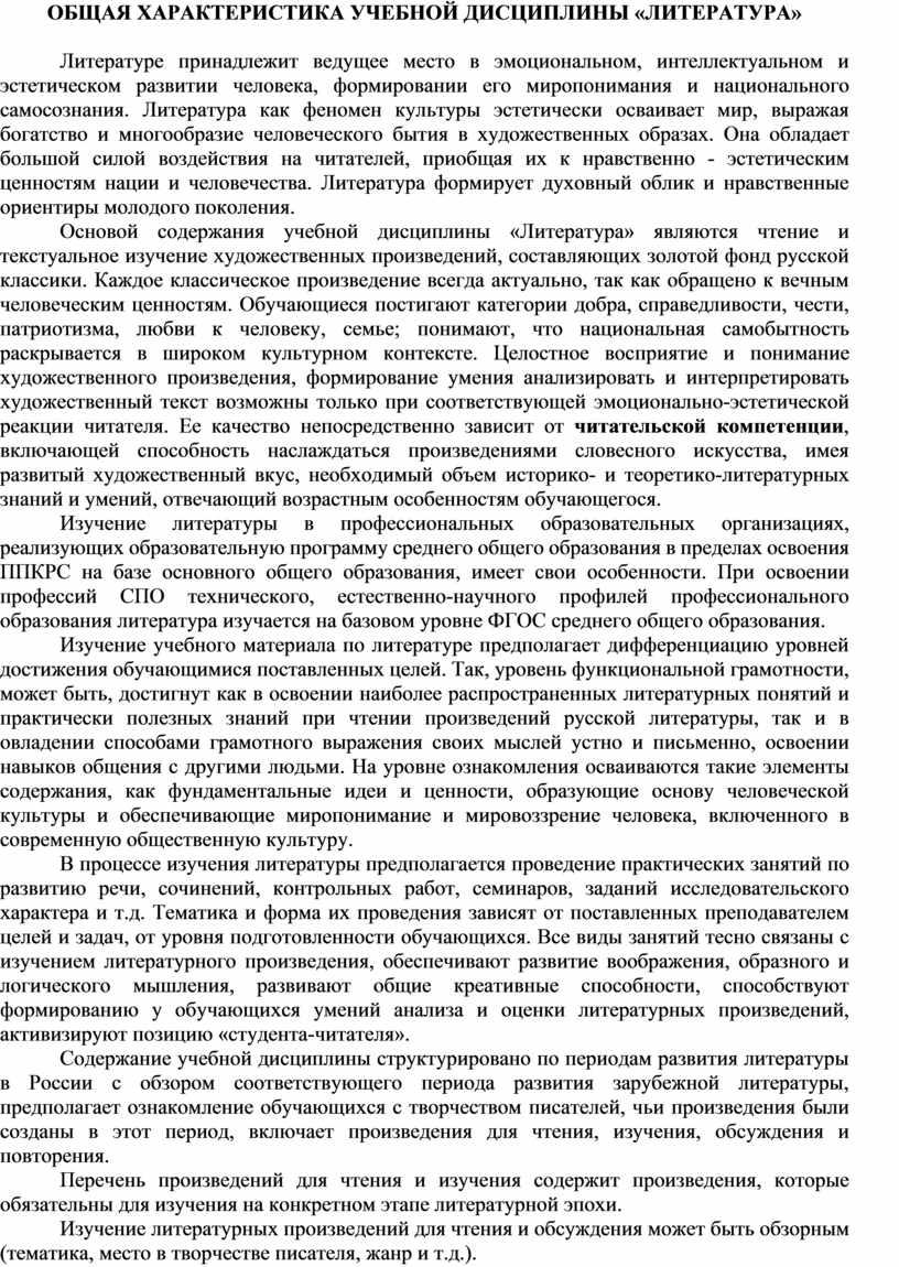 ОБЩАЯ ХАРАКТЕРИСТИКА УЧЕБНОЙ ДИСЦИПЛИНЫ «ЛИТЕРАТУРА»