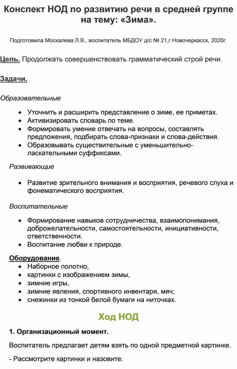 Конспект НОД по развитию речи в средней группе на тему: «Зима»