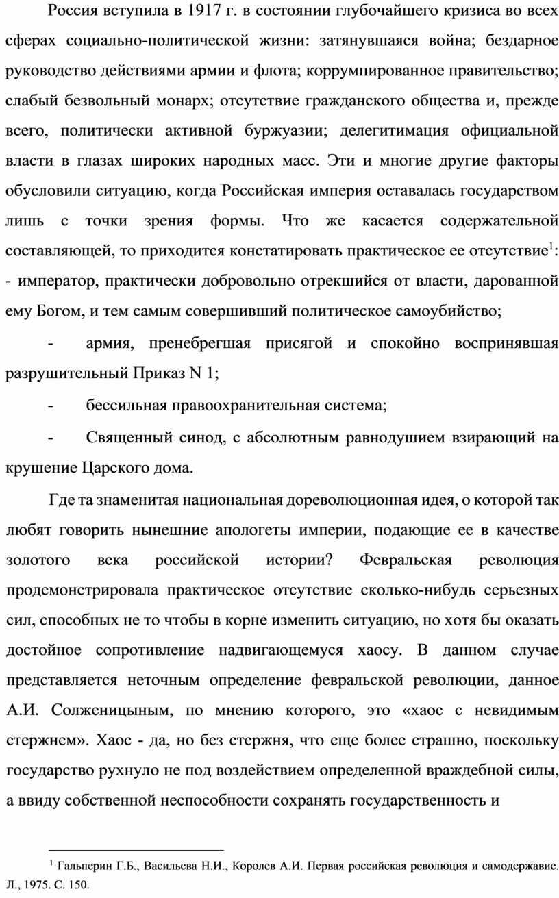Россия вступила в 1917 г. в состоянии глубочайшего кризиса во всех сферах социально-политической жизни: затянувшаяся война; бездарное руководство действиями армии и флота; коррумпированное правительство; слабый…