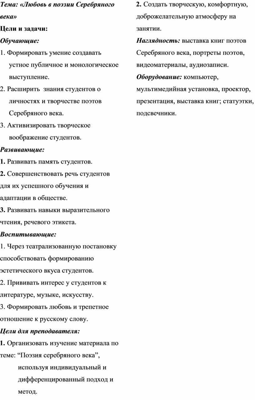 Тема: «Любовь в поэзии Серебряного века»