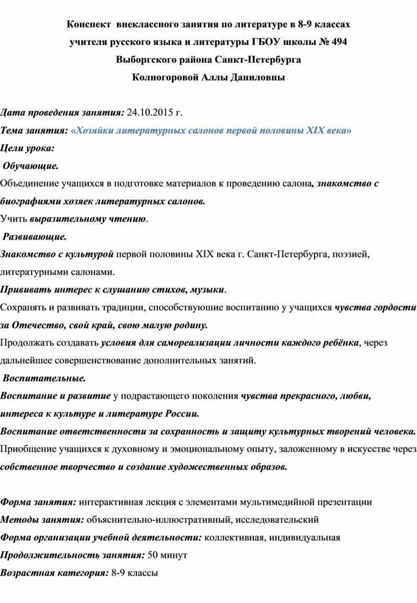 Конспект внеклассного занятия по литературе в 8-9 классах учителя русского языка и литературы