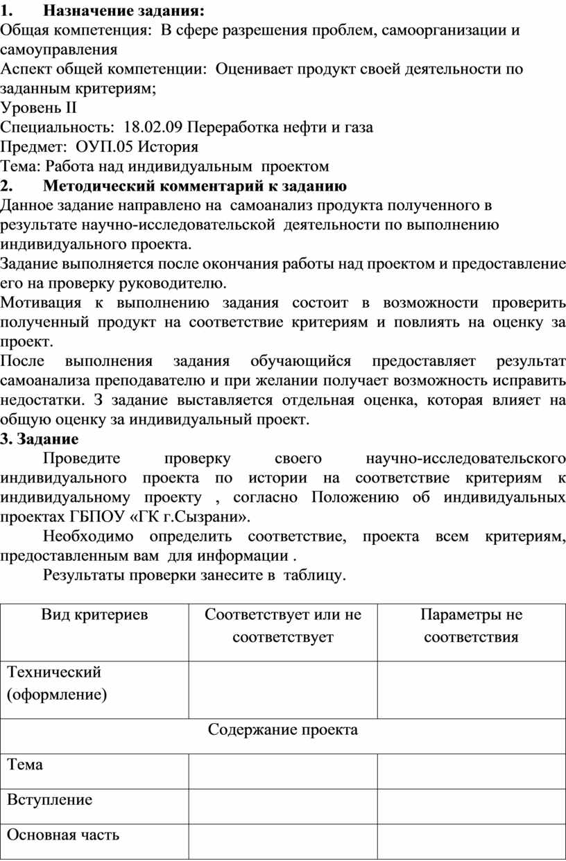 Назначение задания: Общая компетенция: