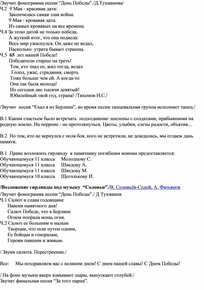 """Звучит фонограмма песни """"День Победы"""""""