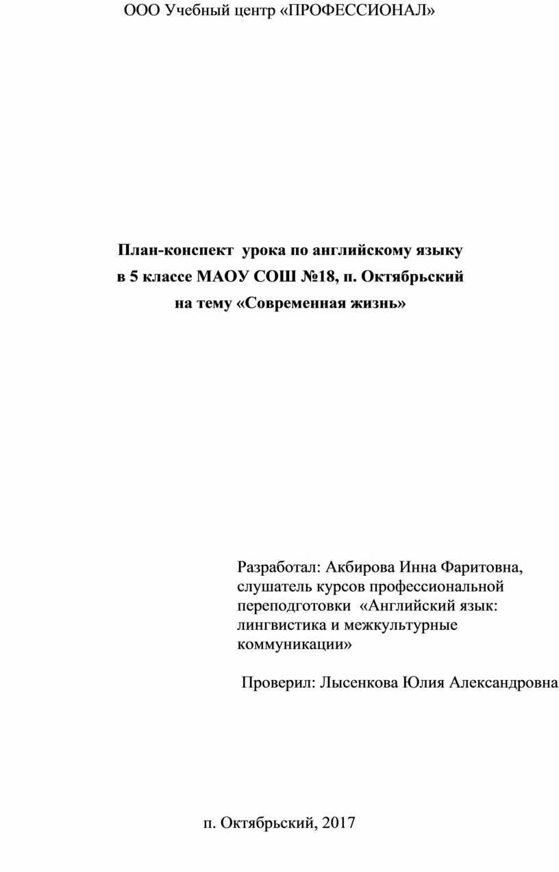 ООО Учебный центр «ПРОФЕССИОНАЛ»