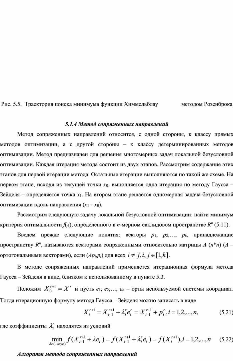 Рис. 5.5. Траектория поиска минимума функции