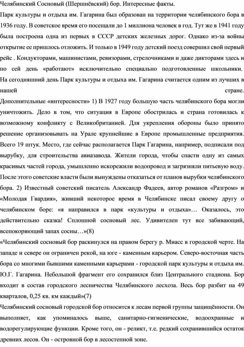 Челябинский Сосновый (Шершнёвский) бор