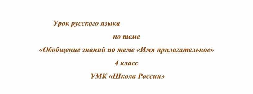 Урок русского языка по теме «Обобщение знаний по теме «Имя прилагательное» 4 класс