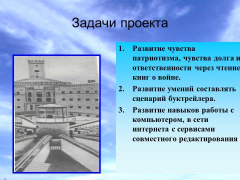 Презентация проектной  работы