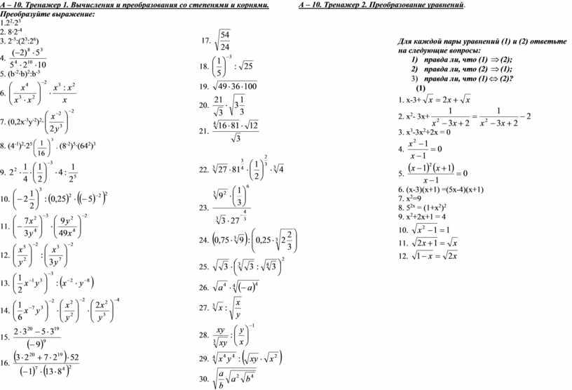 А – 10. Тренажер 1. Вычисления и преобразования со степенями и корнями