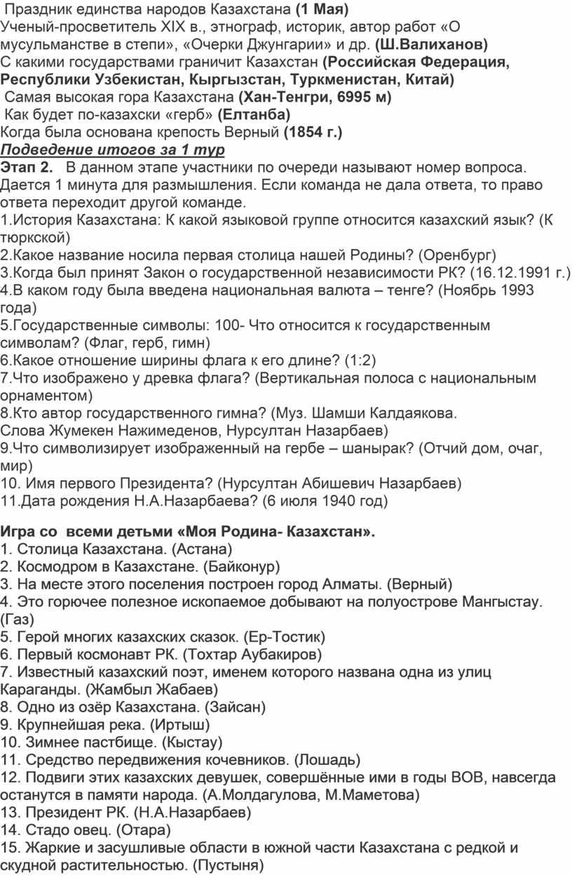 Праздник единства народов Казахстана (1
