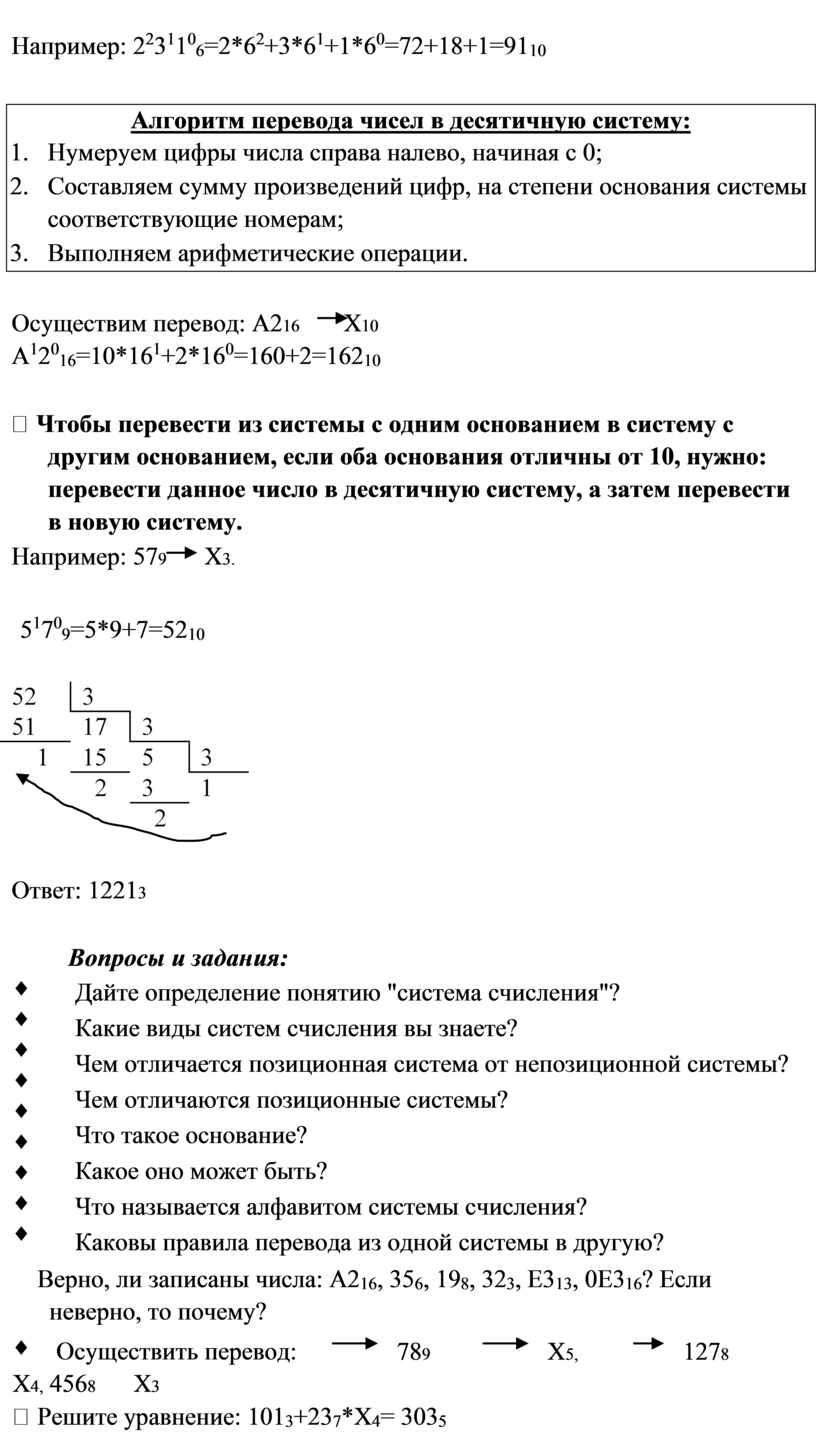 Например: 2 2 3 1 1 0 6 =2*6 2 +3*6 1 +1*6 0 =72+18+1=91 10