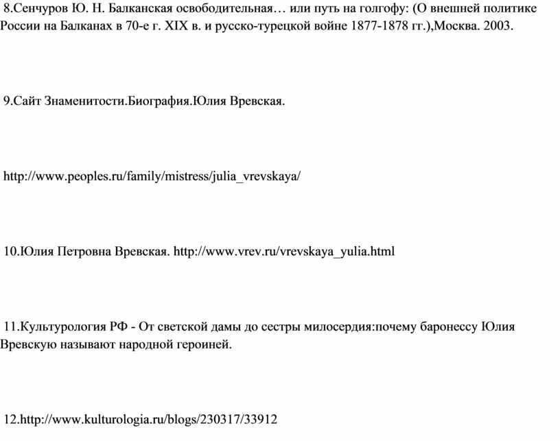 Сенчуров Ю. Н. Балканская освободительная… или путь на голгофу: (О внешней политике