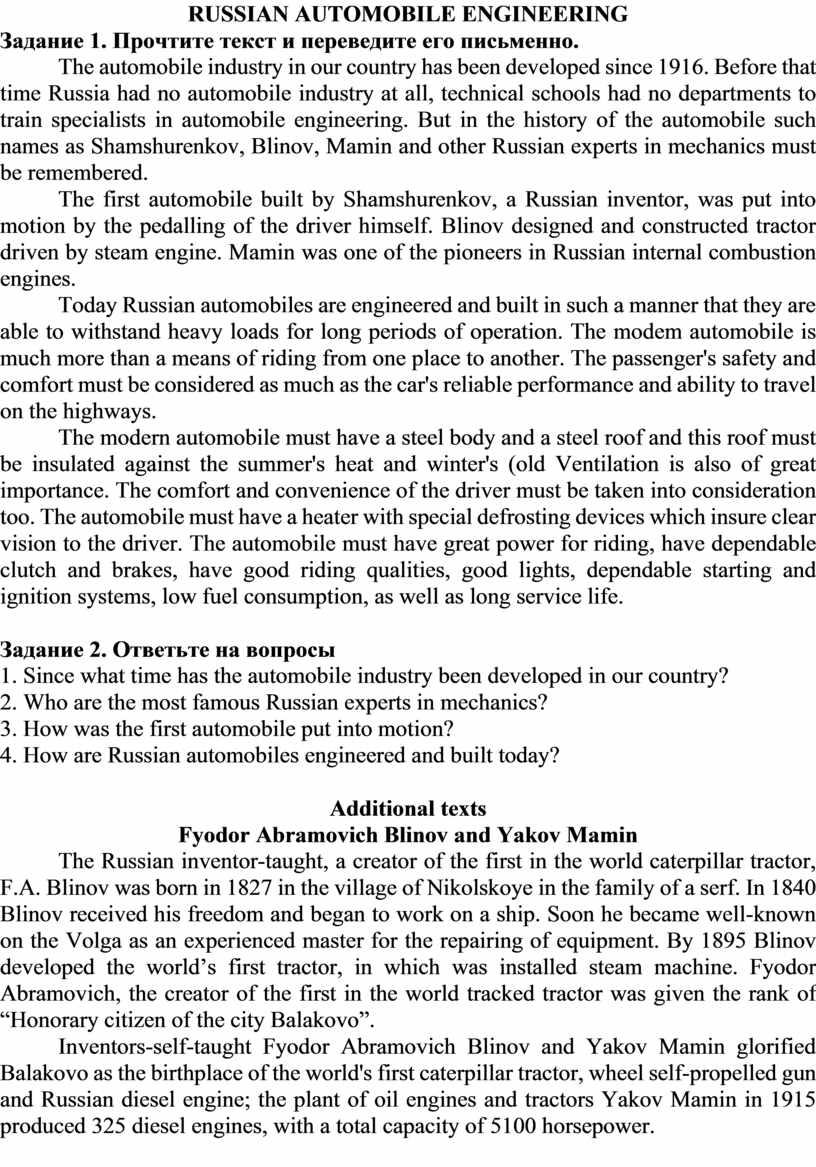 RUSSIAN AUTOMOBILE ENGINEERING