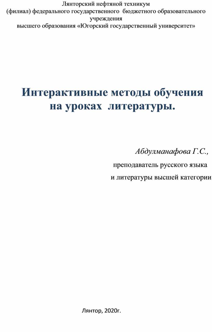 Лянторский нефтяной техникум (филиал) федерального государственного бюджетного образовательного учреждения высшего образования «Югорский государственный университет»
