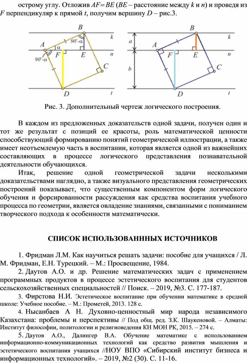 Отложив AF = BE ( BE – расстояние между k и n ) и проведя из