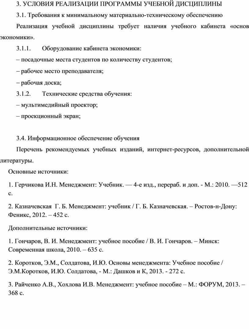 Условия реализации программы учебной дисциплины 3