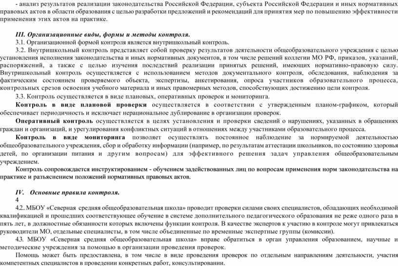 Российской Федерации, субъекта