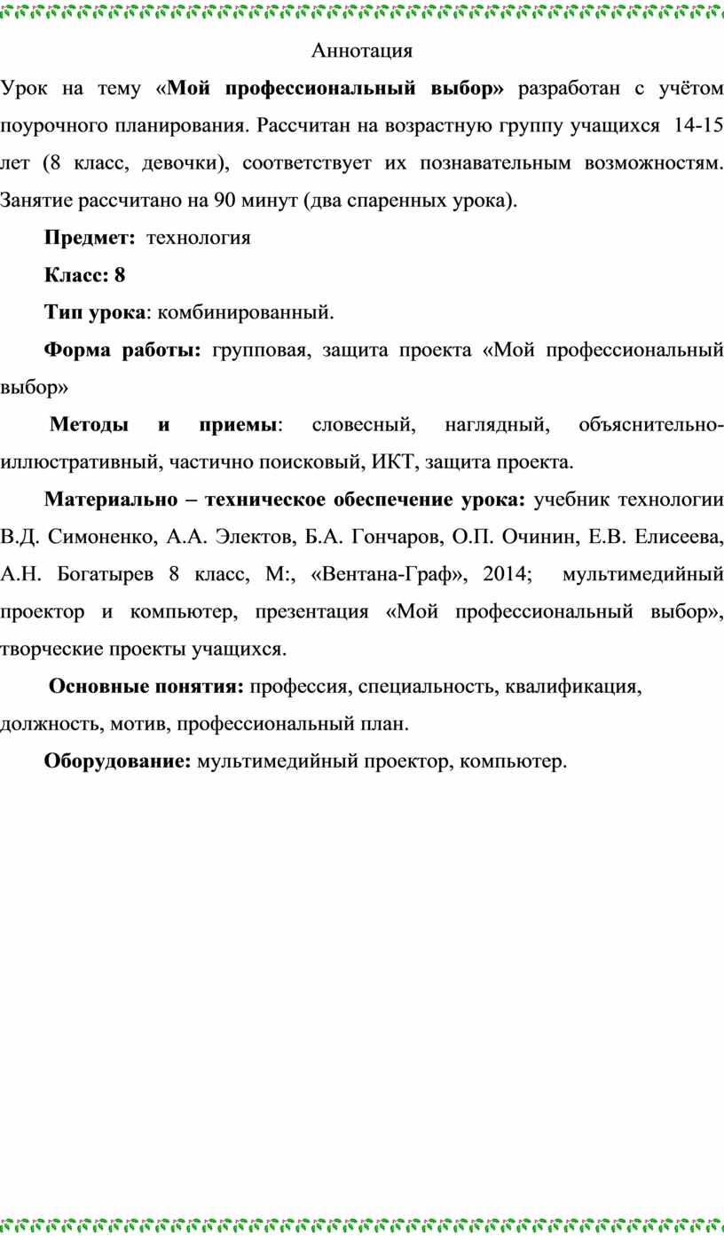 Аннотация Урок на тему « Мой профессиональный выбор» разработан с учётом поурочного планирования