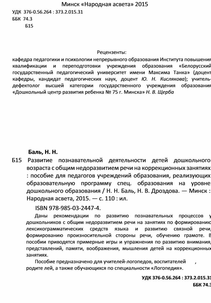 Минск «Народная асвета» 2015