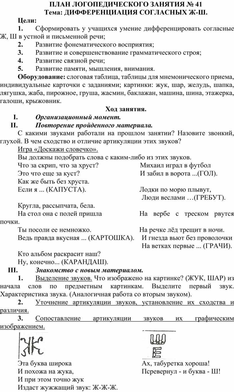 ПЛАН ЛОГОПЕДИЧЕСКОГО ЗАНЯТИЯ № 41