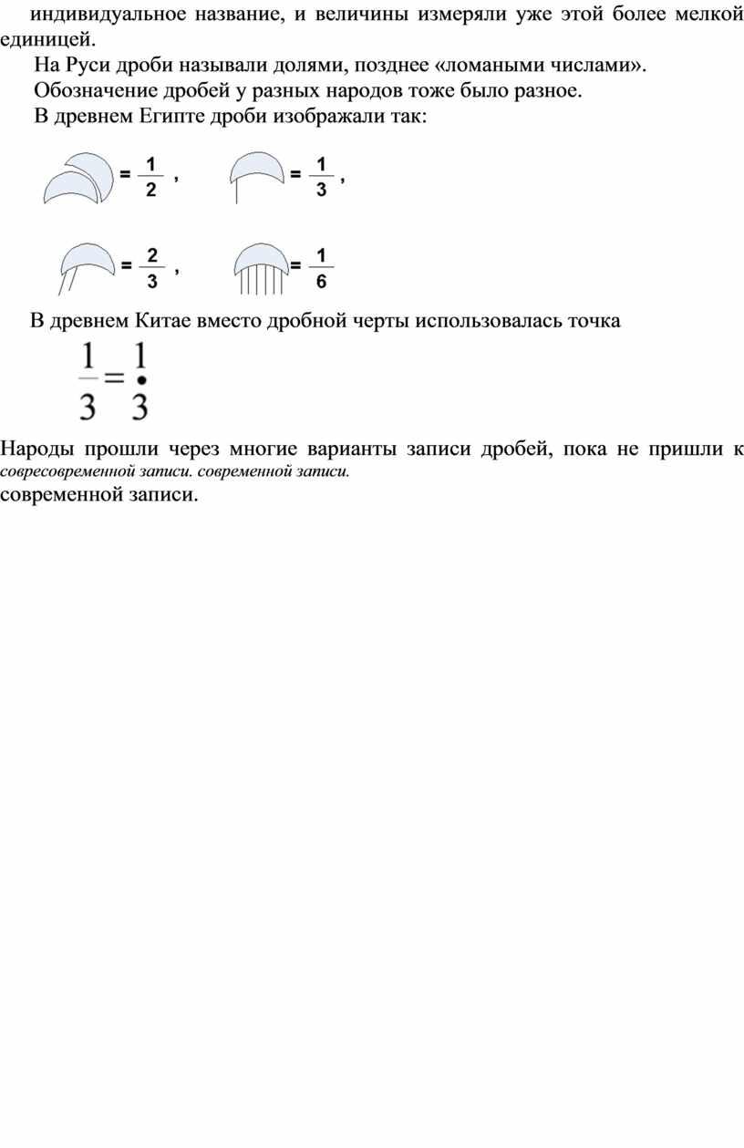 На Руси дроби называли долями, позднее «ломаными числами»