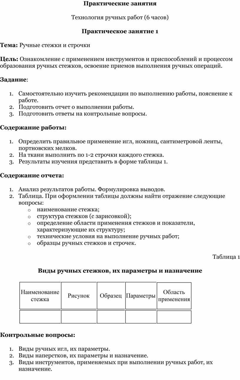 Практические занятия Технология ручных работ (6 часов)