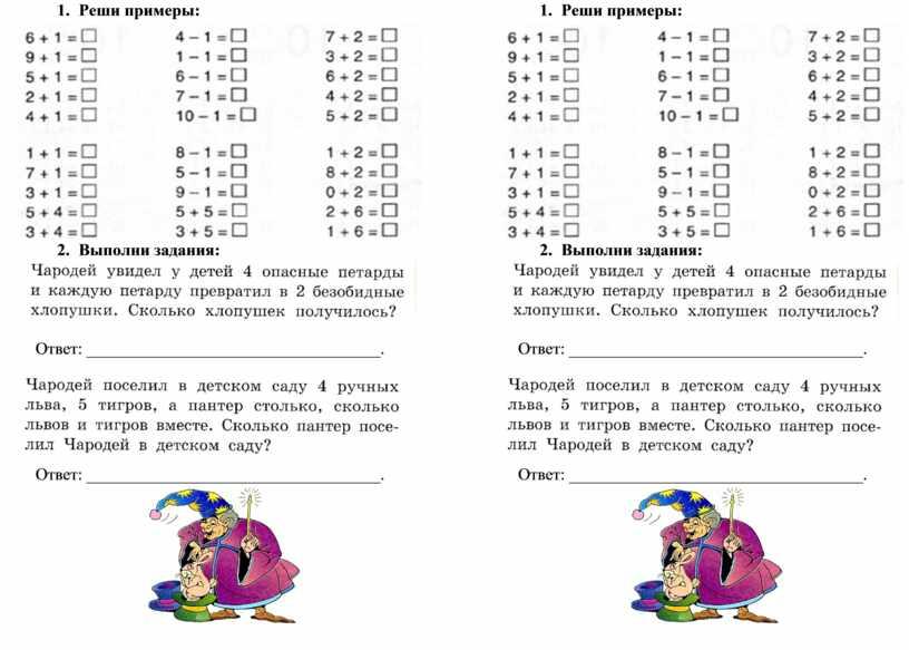 Реши примеры: 2.