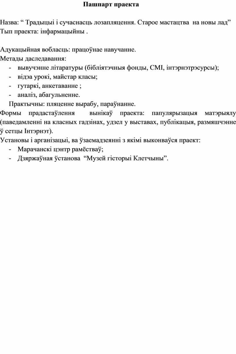"""Пашпарт праекта Назва: """" Традыцыі і сучаснасць лозапляцення"""
