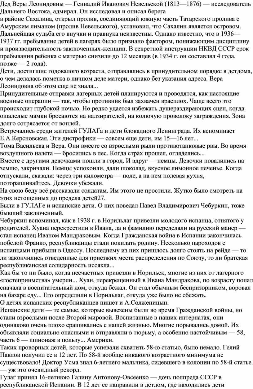 Дед Веры Леонидовны — Геннадий