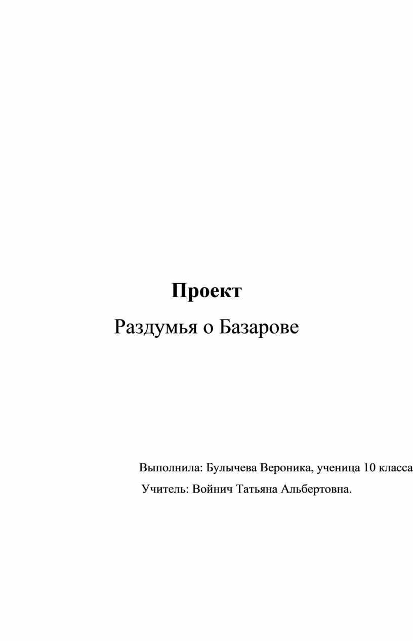 Проект Раздумья о Базарове