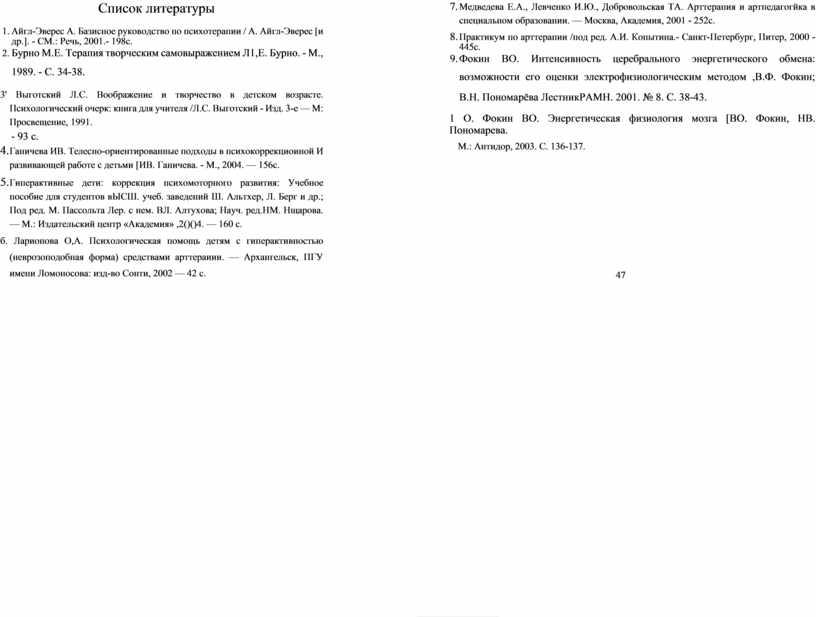 Список литературы 1. Айгл-Эверес