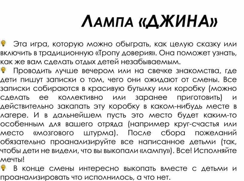 Л АМПА «ДЖИНА»