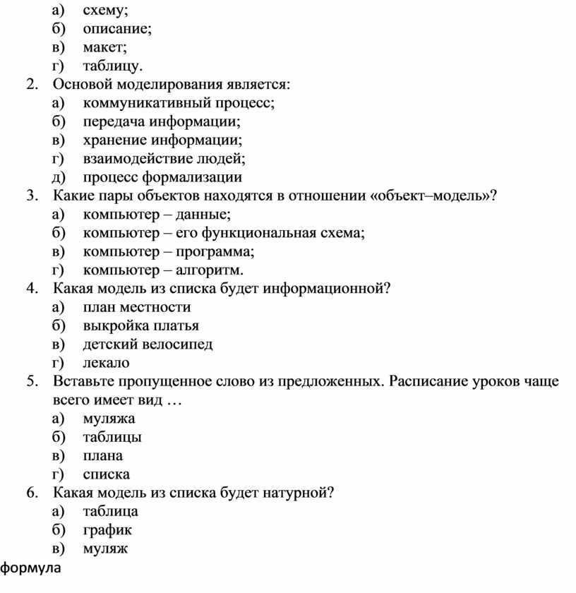 Основой моделирования является: а) коммуникативный процесс; б) передача информации; в) хранение информации; г) взаимодействие людей; д) процесс формализации 3