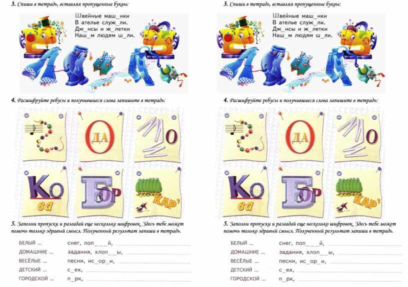 Спиши в тетрадь, вставляя пропущенные буквы: 4