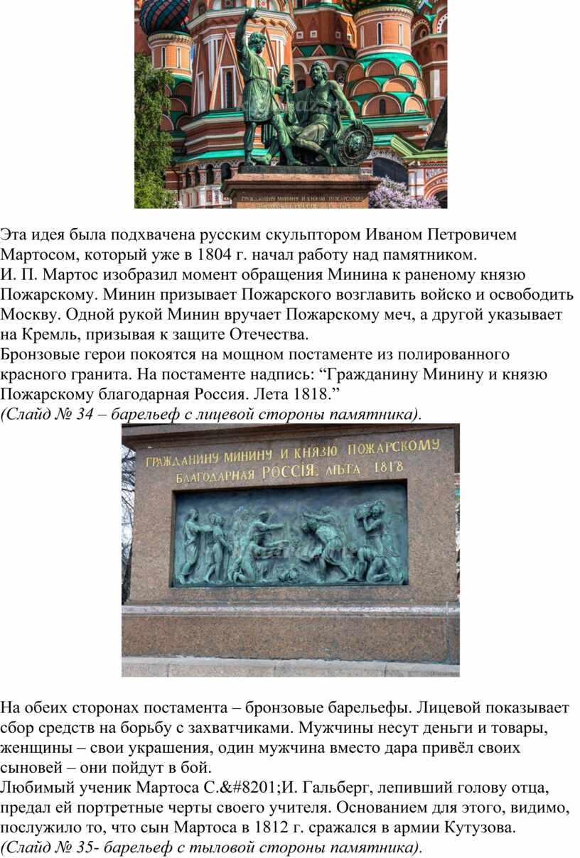 Эта идея была подхвачена русским скульптором