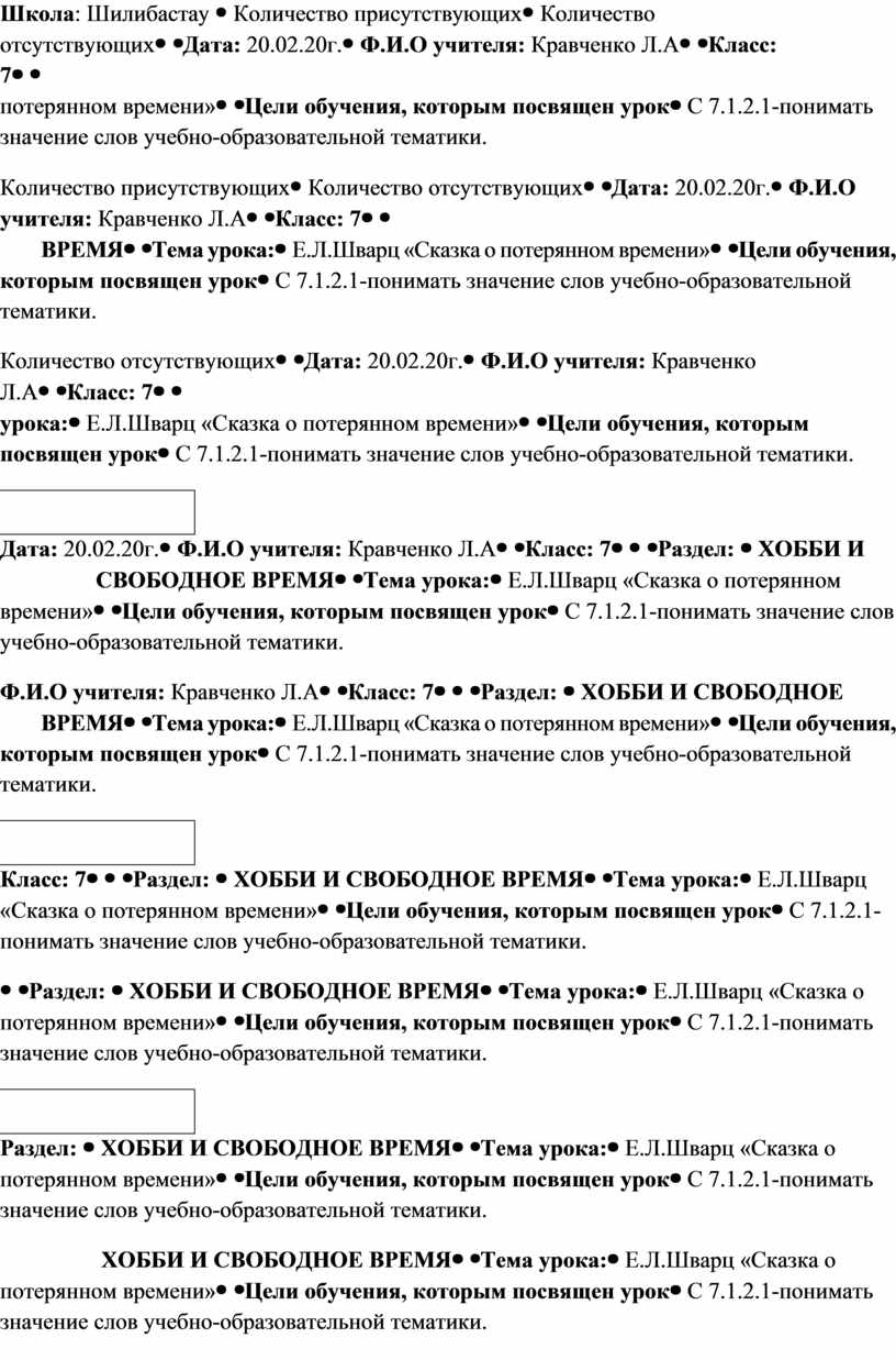 Школа : Шилибастау Количество присутствующихКоличество отсутствующих