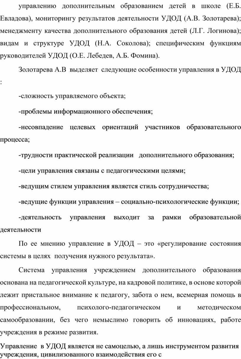 Е.Б. Евладова), мониторингу результатов деятельности