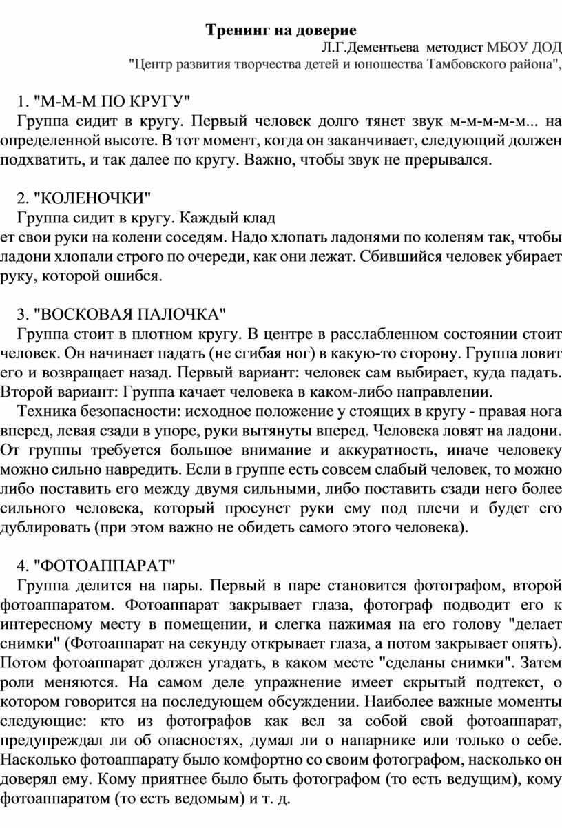 Тренинг на доверие Л.Г.Дементьева методист