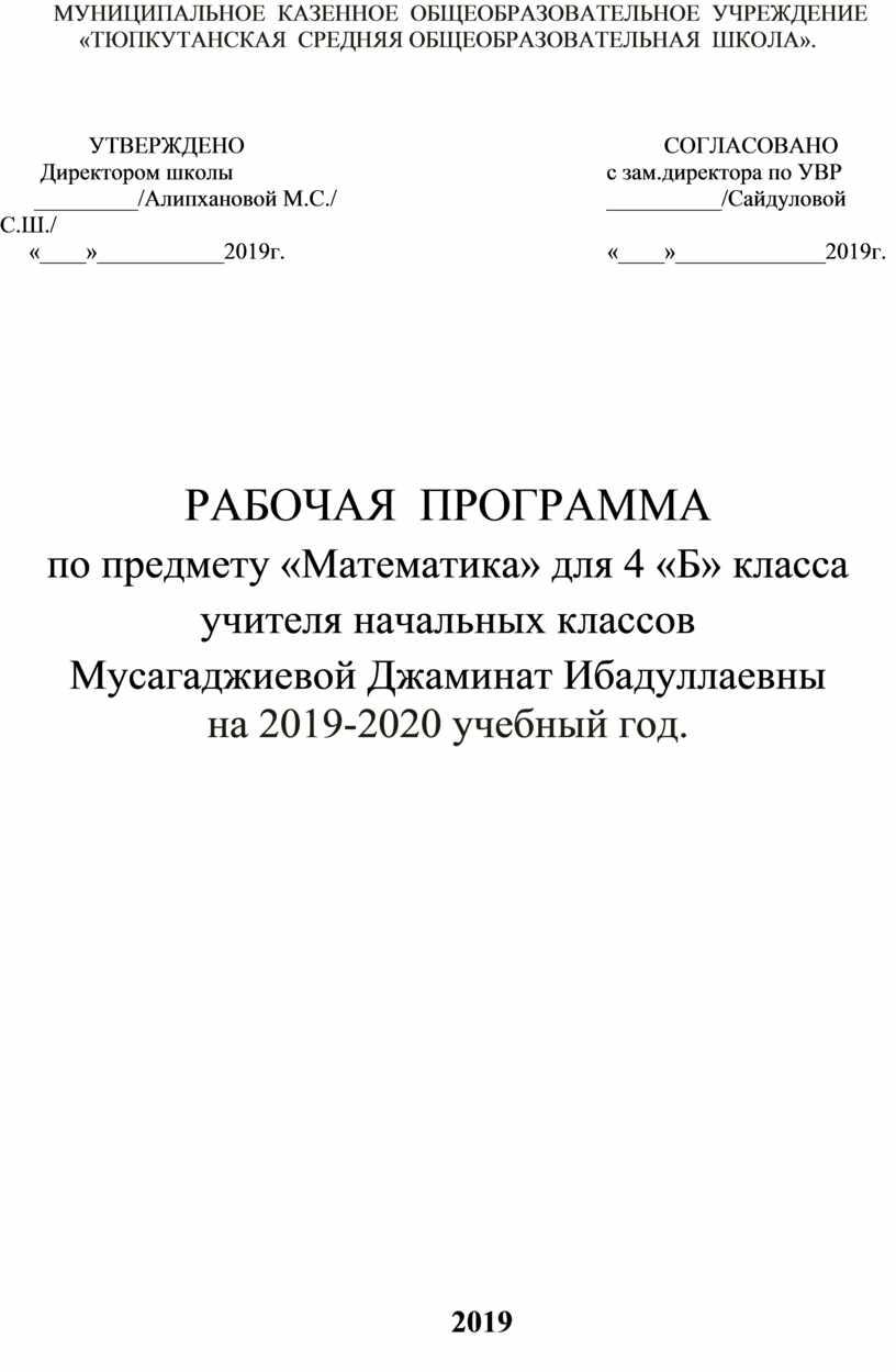 МУНИЦИПАЛЬНОЕ КАЗЕННОЕ ОБЩЕОБРАЗОВАТЕЛЬНОЕ