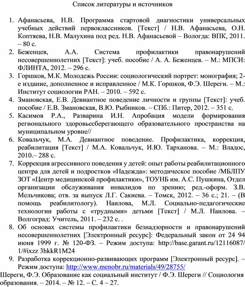 Список литературы и источников 1