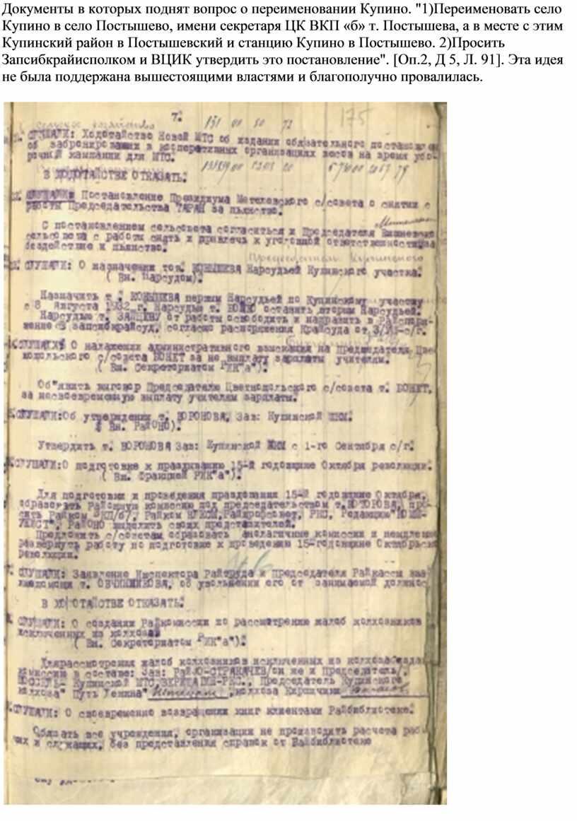 Документы в которых поднят вопрос о переименовании