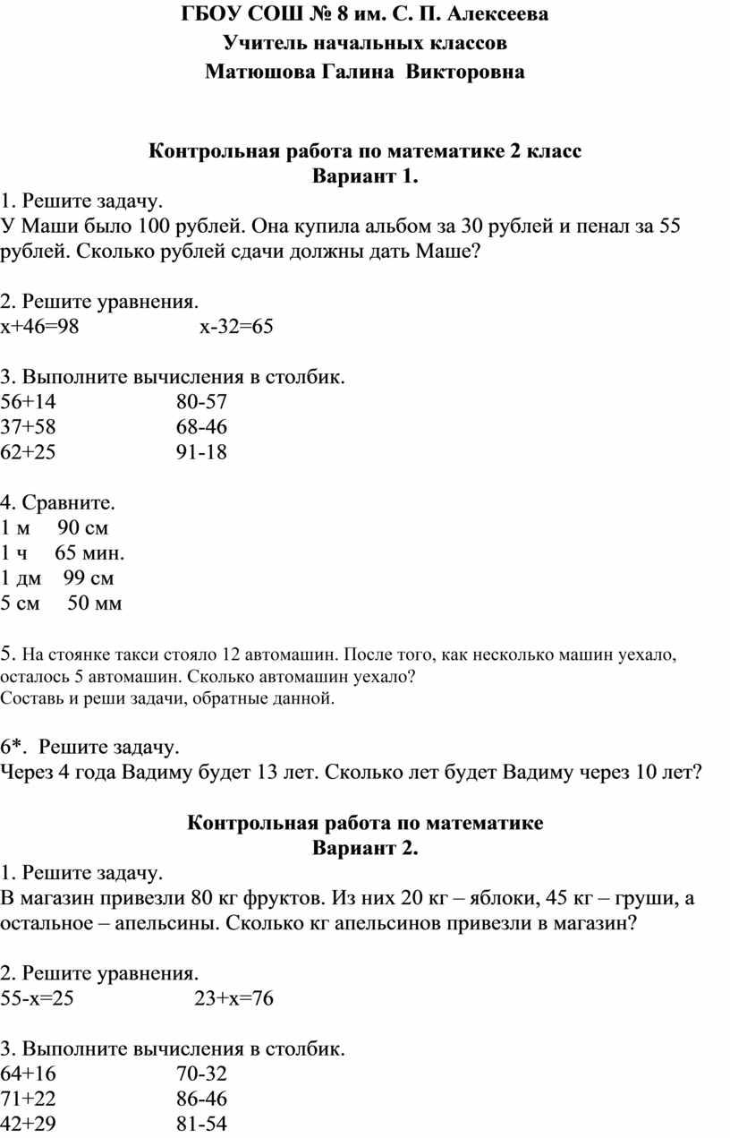 ГБОУ СОШ № 8 им. С. П. Алексеева